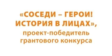СОСЕДИ-ГЕРОИ
